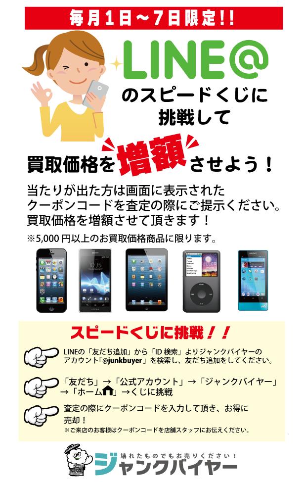 iPhone 買取価格