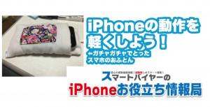 iPhoneブログアイキャッチ型